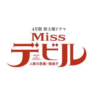 「Missデビル モデル」の画像検索結果