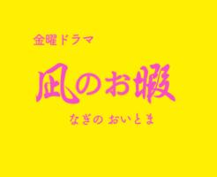 凪のお暇 5話 ネタバレ