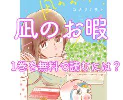 凪のお暇1巻を無料で読む方法