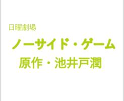 ノーサイドゲーム 9話 ネタバレ