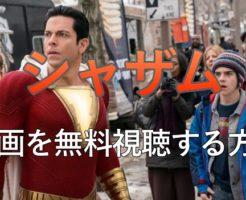 映画「シャザム」動画の日本語吹き替えを無料視聴する方法