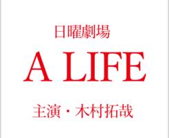 ドラマ「A LIFE」