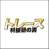 トレース科捜研の男7話キャスト!合コン仲間・亜希役は?秘書・葉子役は?